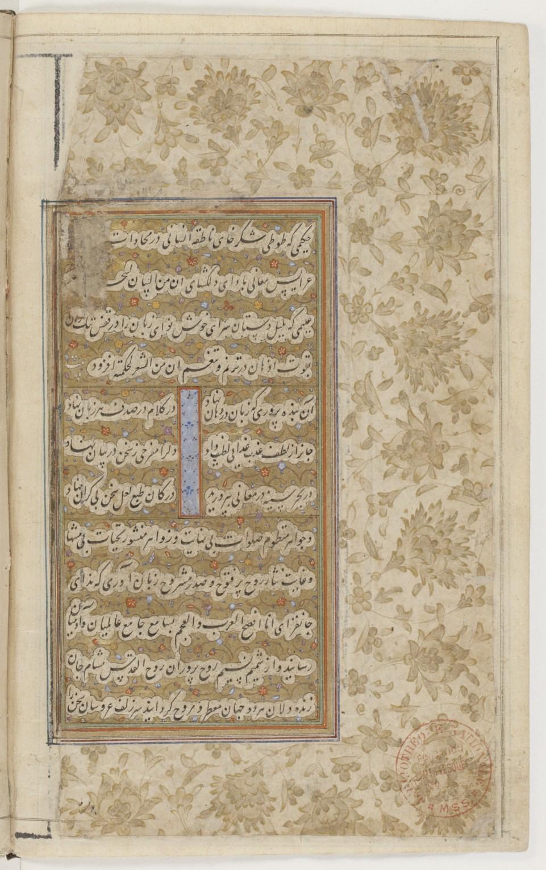 Page d'un manuscrit du Dīwān de Ḥāfeẓ